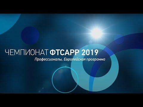 Final Presentation, Slow Foxtrot   2019 Чемпионат ФТСАРР Профессионалы Стандарт