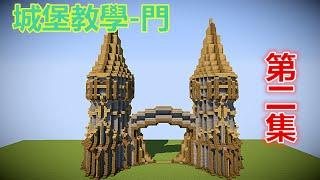 (當個創世神)Minecraft歐式城堡建築教學-大門(第二集)