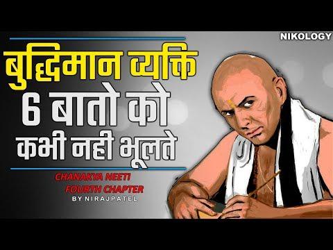 बुद्धिमान व्यक्ति 6 बातो को कभीं नहीं भूलतें | Chanakya Neeti Fourth Chapter By Nirajpatel