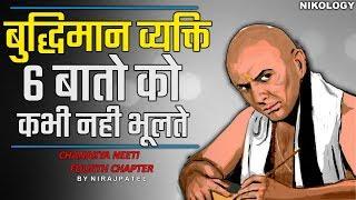 बुद्धिमान व्यक्ति 6 बातो को कभीं नहीं भूलतें   Chanakya Neeti Fourth Chapter By Nirajpatel