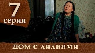 Дом с лилиями. Серия 7.  House with lilies. Episode 7.