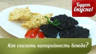 Будет вкусно! 03/09/2014 Как снизить калорийность блюда? GuberniaTV