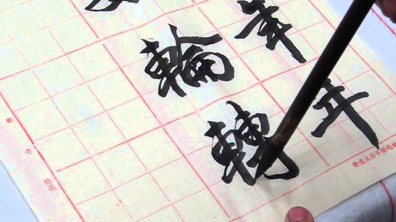馮萬如老師康雅書法示範揮春延續篇之三 - YouTube