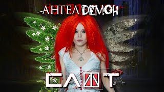 """Download СЛОТ - """"Ангел или демон"""" / The Slot - Angel or Demon Mp3 and Videos"""