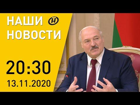 Наши новости ОНТ: Лукашенко дал большое интервью; коронавирус в Беларуси и мире; протесты