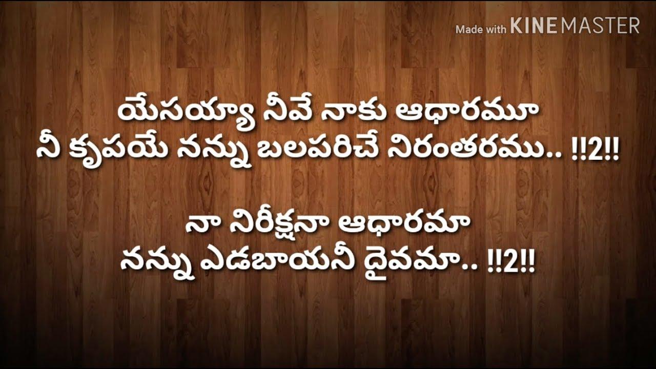 Yesayya Neeve Naku Aadharamu    Telugu Christian Worship Song   Jesus Songs Telugu