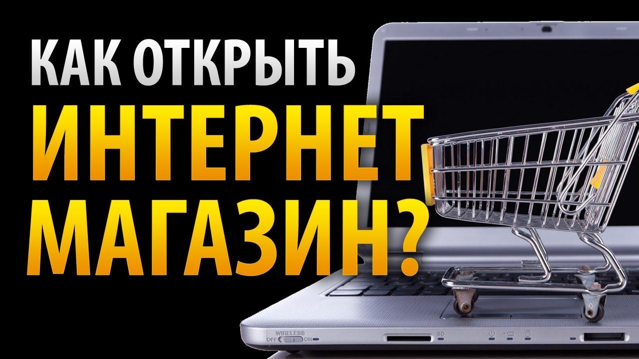 Интернет магазин сделать свой святозеро ювелирная компания сайт