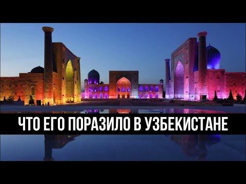 Впечатляющее зрелище: Федотов рассказал, что его поразило в Узбекистане