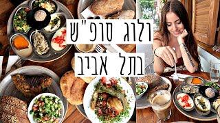 """ולוג סופ""""ש בתל אביב! מה אכלתי טבעוני ולאן יצאתי!"""