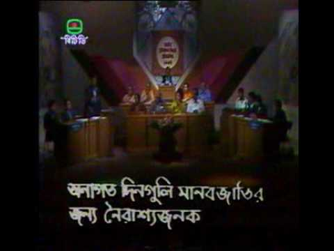 Final Competition of National TV Debate Among Two Teams Of BUET In 1995