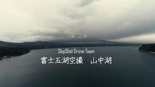 富士五湖 空撮 山中湖 雨模様