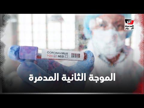 الدول تعاود نشاطها ومنظمة الصحة تحذر: الموجة الثانية من كورونا مدمرة  - نشر قبل 14 ساعة