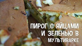 Как приготовить пирог в мультиварке. Пирог с яйцами и зеленью в мультиварке