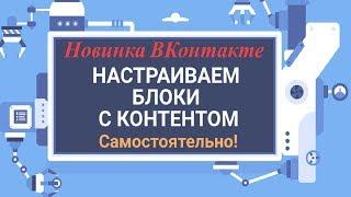#ВКонтакте Новинка. Настраиваем блоки с контентом в любом сообществе #ВК