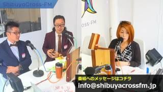 エミリー http://www.magicalcat-au.com/ 渋谷クロスFM http://shibuy...