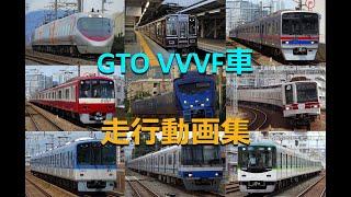 GTO VVVF走行動画集