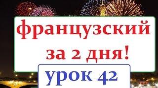 французский язык УРОК № 42  les fêtes(НОВЫЙ КУРС ФРАНЦУЗСКОГО нажмите http://coursfrans.ru/ французский язык,французский язык для начинающих,французский..., 2015-03-21T20:04:20.000Z)