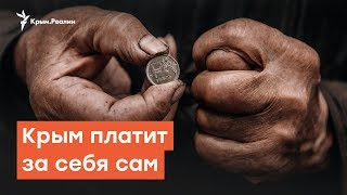 Крым откажется от российских дотаций | Дневное шоу на Радио Крым.Реалии