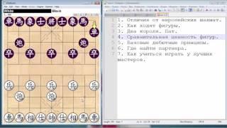 Китайские шахматы сянци на русском - с чего начать?