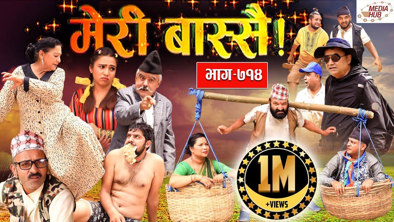 Meri Bassai    मेरी बास्सै    Ep-714   August 03, 2021   Nepali Comedy    दारी बा, दमन    Media Hub