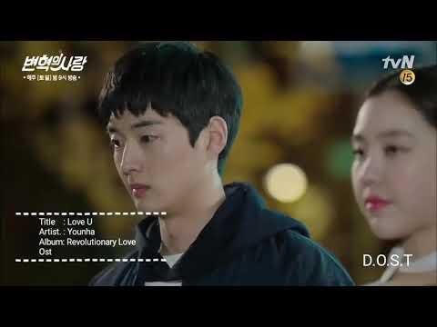 [MV] Younha (윤하) – Love U   Kang Young-seok x Kim Ye-won   Revolutionary  Love Ost Part 2
