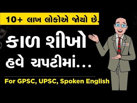 Tenses in Gujarati. All the Tenses in Gujarati, GPSC l Spoken English in Gujarati
