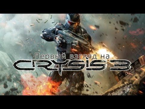 Смотреть прохождение игры [Первый взгляд] Серия 6 - Crysis 3. Multiplayer Beta.