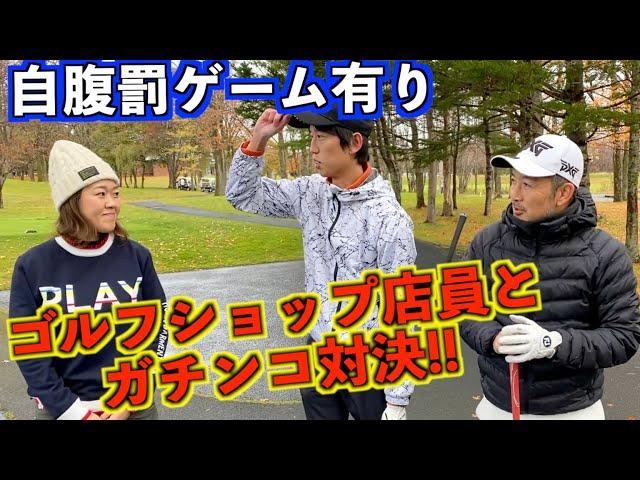 【vsサンゴルフ】ゴルフショップ店員と2対2でガチンコ対決!負けたら自腹の罰ゲームあり!【北海道ゴルフ】