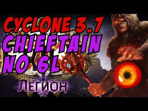 [Path of Exile 3.7] Вихрь-Вождь / Cyclone-Chieftain