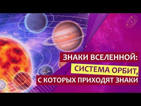 0 Знаки вселенной: Система орбит, с которых приходят знаки.