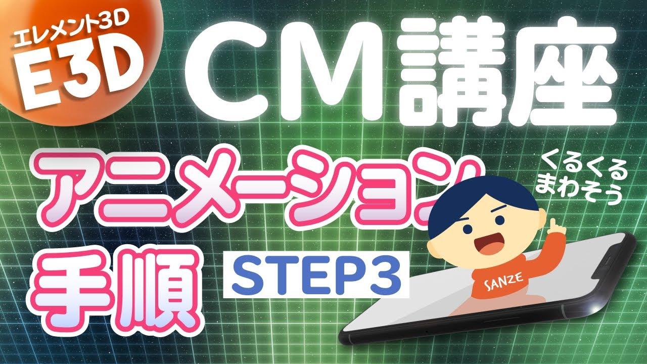 【068-3】Element3DでCM制作講座③E3Dのアニメーションを作ろう!