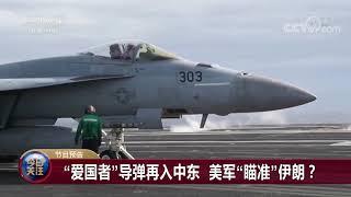 [今日关注]20190512 预告片| CCTV中文国际