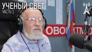 Ученый свет: Геннадий Белицкий о веществах, вызывающих рак