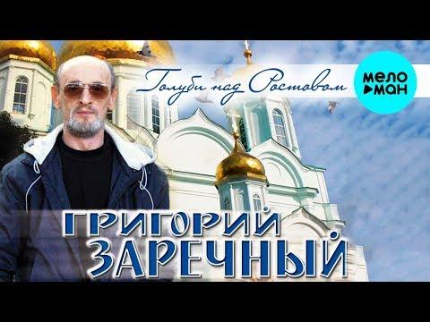 Григорий Заречный  -  Голуби над Ростовом (Альбом 2019)