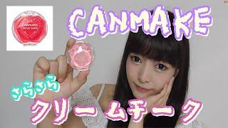 【CANMAKE】神コスメ♡ クリームチークレビュー