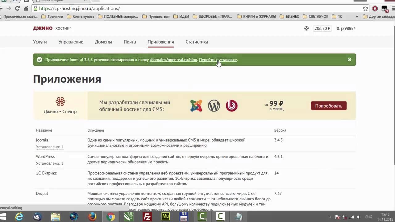 Joomla на хостинг видео бесплатный хостинг ts3