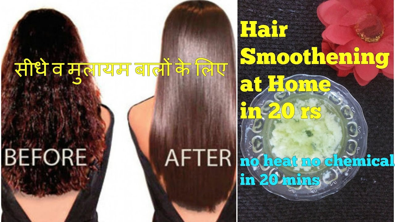 Hair Smoothening At Home Natural Treatment Get Silky Soft Smooth Hair Mask For Dull Frizzy Hair
