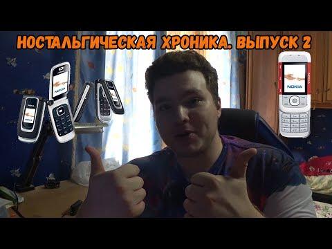 Ностальгическая хроника. Телефоны конца 00-ых. NOKIA, Sony Ericsson, Motorola. Выпуск 2