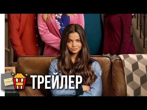 ПЛОХАЯ НИК (Сезон 1) — Русский трейлер   2019   Новые трейлеры