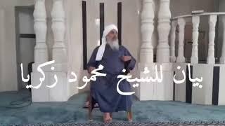 جهد تحريك الإيمان في قلوب المسلمين ! بيان للشيخ محمود زكريا