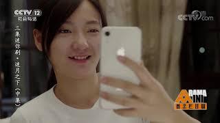 《普法栏目剧》 20190912 三集迷你剧集·迷月之下(中集)| CCTV社会与法