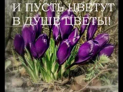 Картинки для мужчины с первым днем весны