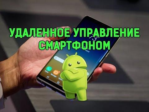 Удаленное управление смартфоном на Android OS