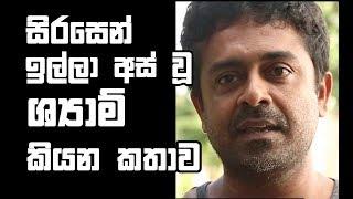 Shyam Fernando resign from Sirasa TV