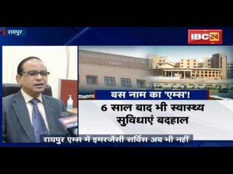 Raipur AIIMS: बस नाम का एम्स | अब भी इमरजेंसी सर्विस नहीं | 6 साल बाद भी स्वास्थ्य सुविधाएं बदहाल