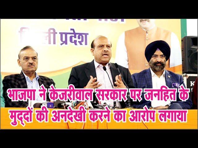 भाजपा ने केजरीवाल सरकार पर जनहित के मुद्दों की अनदेखी करने का आरोप लगाया