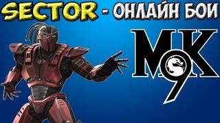 Огненный терминатор | MK9 Online | Sektor