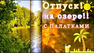 Отпуск С палатками на озере Серёга дальнобой