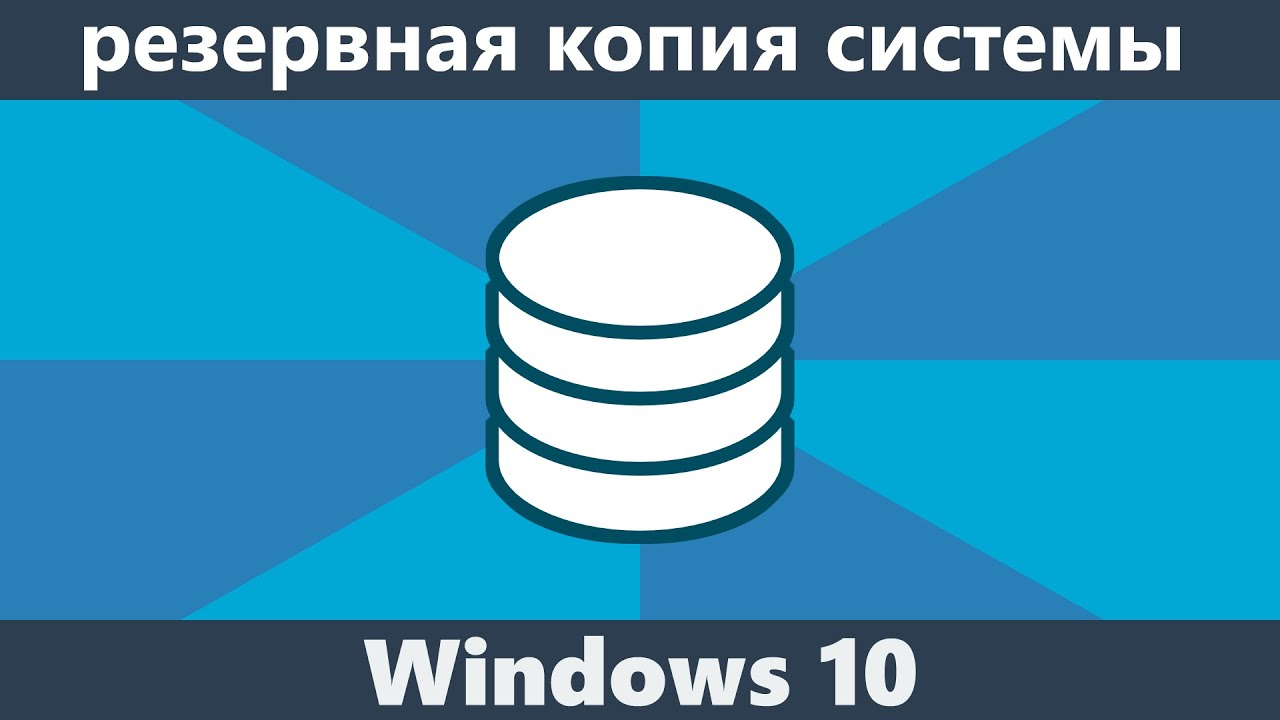 Как сделать архивацию windows 10 фото 533