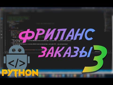 Python ищем заказы на фриланс #3  Python avito, api, avito api, requests